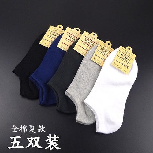 短腿袜子男 夏天短装黑白色低筒棉袜 夏季短颈袜短腰男装短袜吸汗