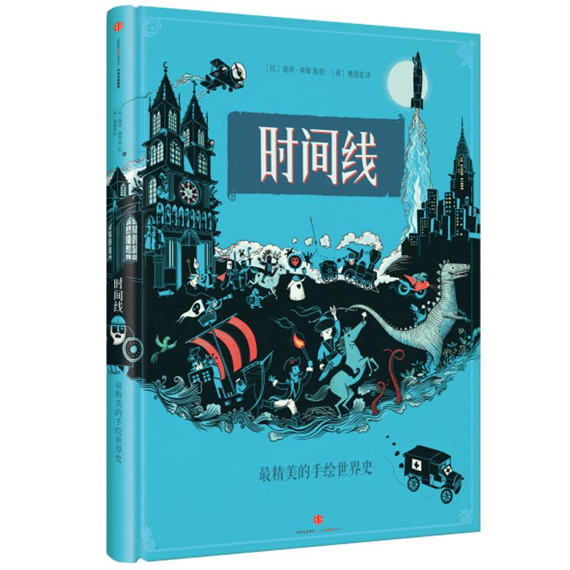 AG 正版包邮 时间线 [比]彼得・胡斯著 精美的手绘世界史6-12岁儿童亲子绘本插图版世界史 从1岁读到100岁的书历史读物畅销书籍