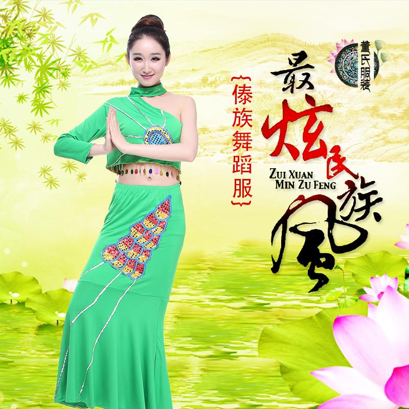 Дайская танцевальная дыма зеленый Костюм национального костюма павлина красный Здесь красный Зеленый - зеленая рыба хвост Женская юбка
