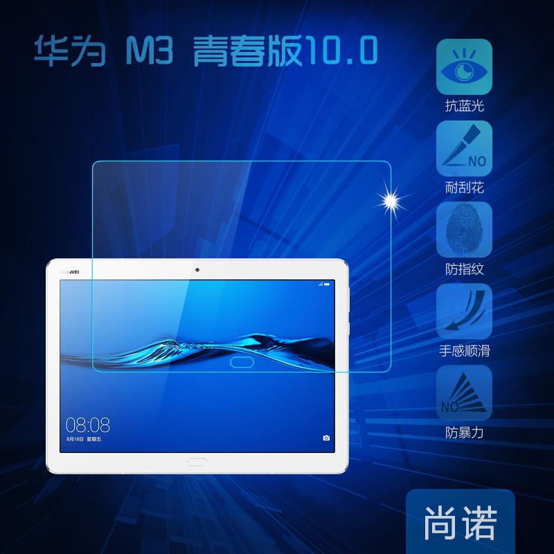 尚诺 华为平板M3 10 Lite青春版10.1英寸钢化玻璃膜BAH-W09/AL00