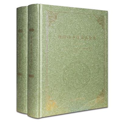 Complete Muslim Hadith Records, 2 sets of 2 volumes, Hardcover Muslim·Ben Hajaji Qi Xueyi The Commercial Press