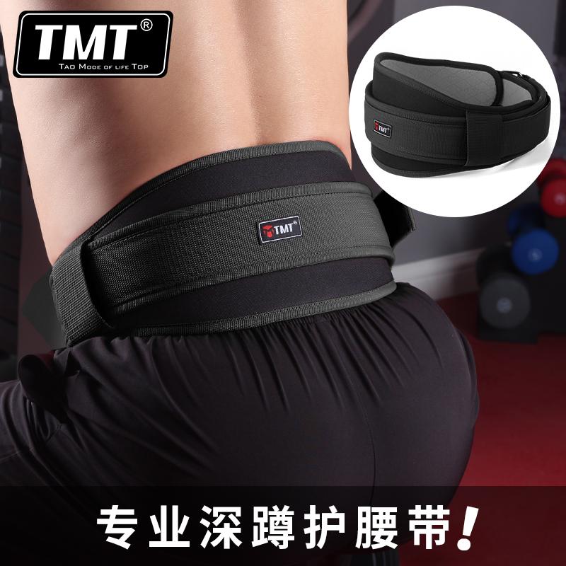 TMT фитнес ремень приземистый ремень тяжелая атлетика жесткий тянуть обучение движение оборудование пакет живот ремень с мужчинами женщина защитное снаряжение