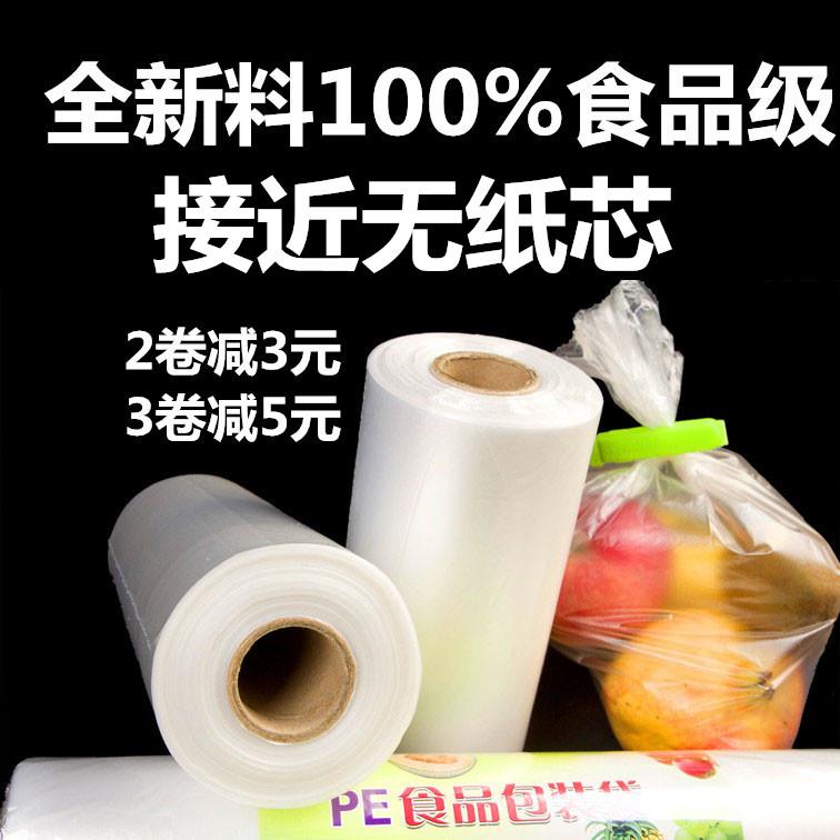 加厚超市连卷袋保鲜袋家用食品袋手撕袋200只塑料小号大号保险袋
