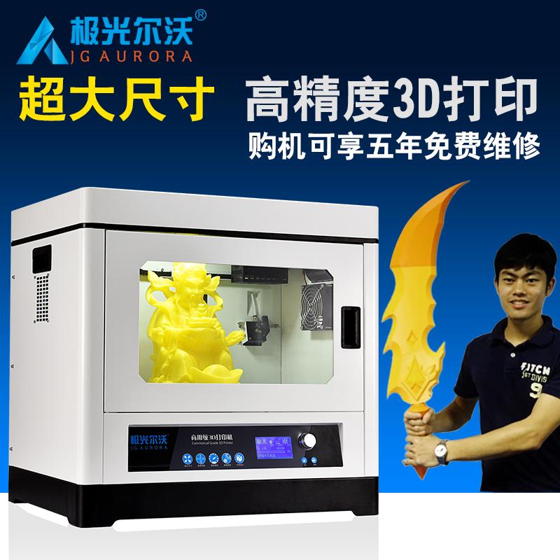 极光尔沃A8工业级大尺寸精准高精度3D打印机