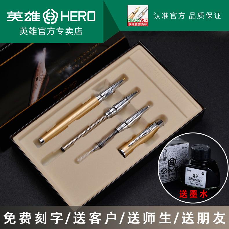 英雄 钢笔7006套装礼盒 带三种笔头 送墨水 天猫低价 其他渠道约45元起