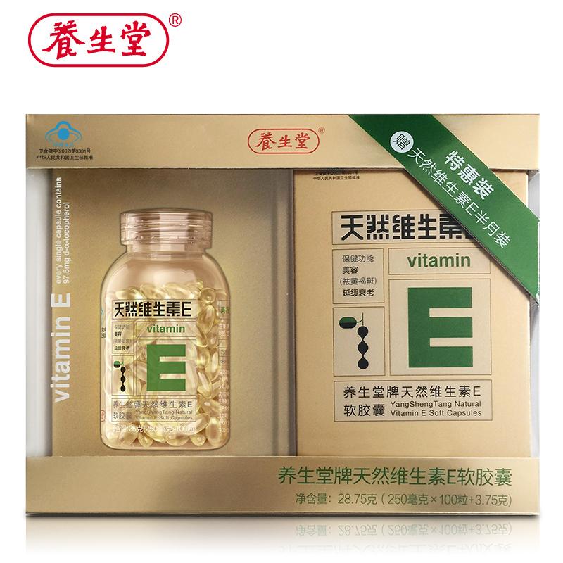В целом 115 зерна здравоохранения зал карты природный размер сырье вегетарианец E мягкий мешок 250mg/ зерна *100 зерна +3.75g размер e подлинный