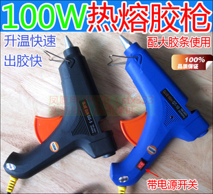 High-power 100W hot melt glue gun gun 11MM large strip fast warming