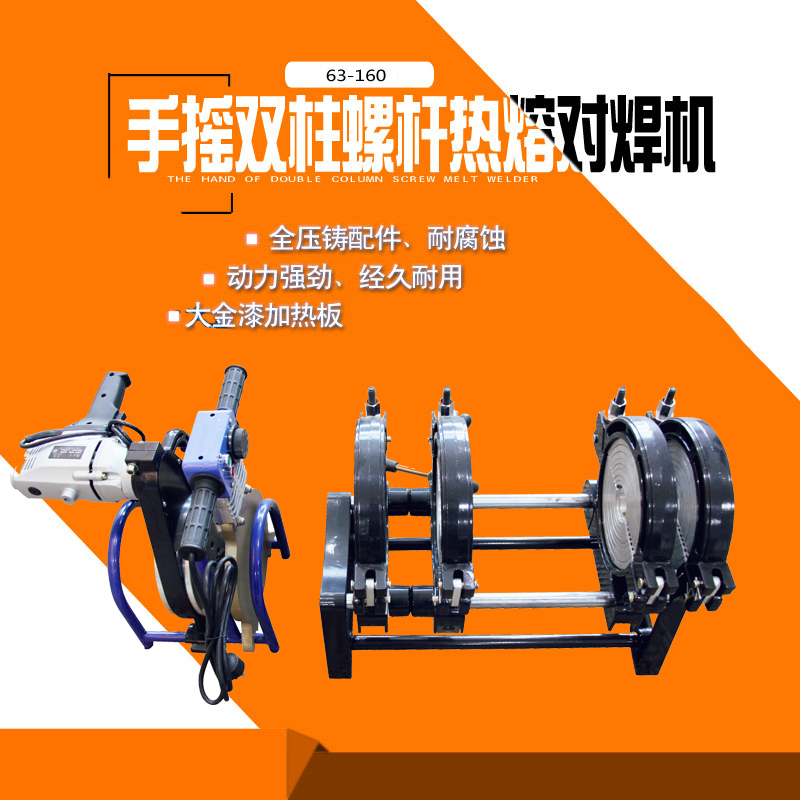 Свет близко 63-160 четыре кольцо двойной столбец PE термоплавкий машинально для сварной шов машинально термоплавкий стыковка машинально вручную pe трубка сварной шов машинально