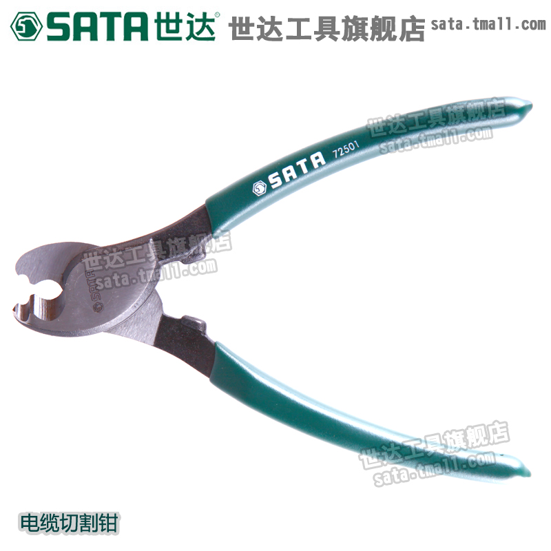 世达电工线缆钳切割钳子手动电缆剪刀断线电线剪线钳8寸10寸72501