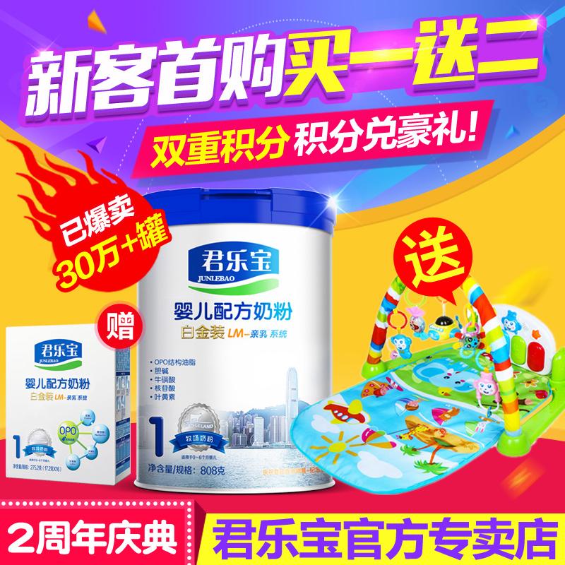 【 официальная качественная продукция 】 монарх бао сухое молоко 1 модель платина наряд OPO новорожденный ребенок ребенок молоко розовый модель 808g
