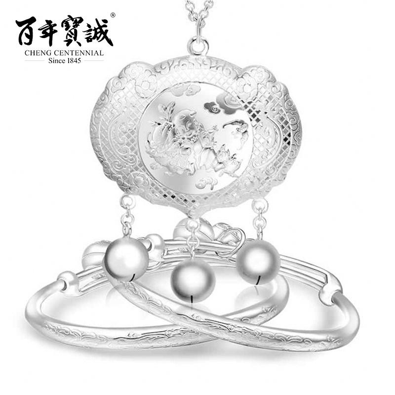 百年宝诚银锁纯银宝宝手镯婴儿男女满月周岁长命锁手镯套装礼盒