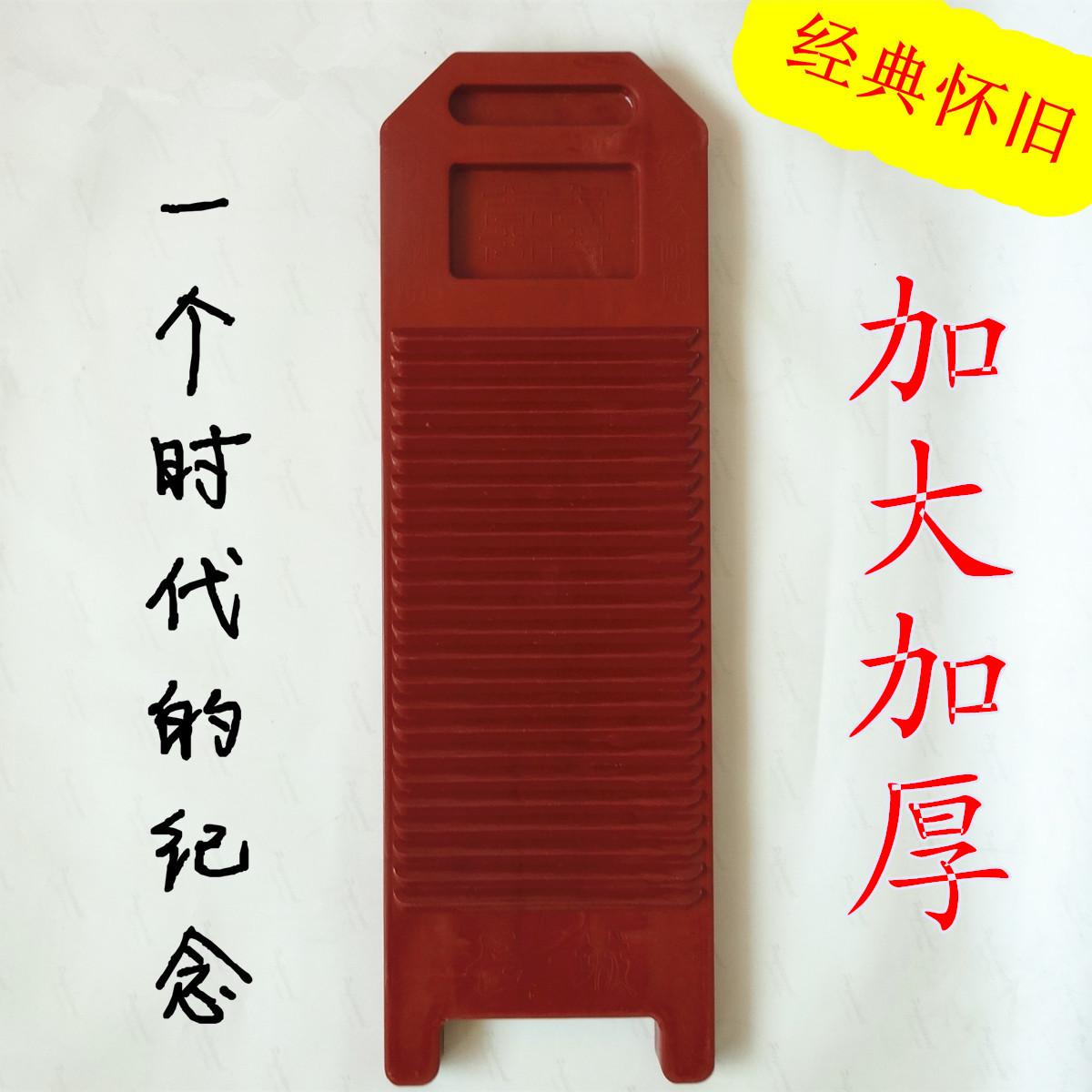 包邮大号加长加厚家用老式搓衣板洗衣板罚跪板耐用熟塑料搓板