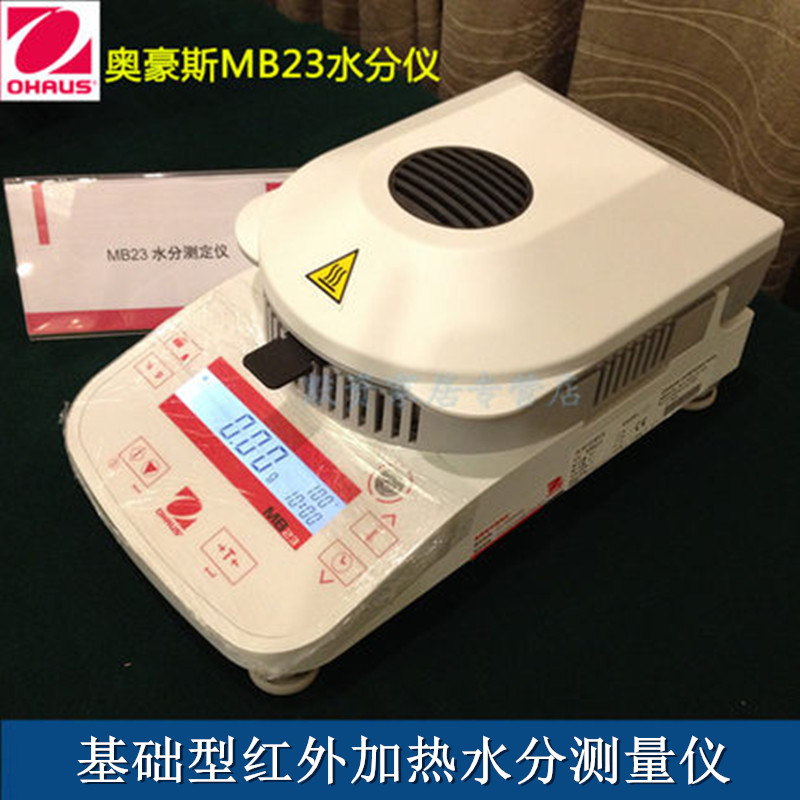 奥豪斯MB23卤素水分仪/红外快速测定仪/水份检测110g/0.01g