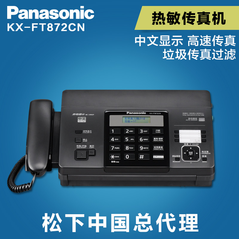 Сосна низ KX-FT872CN черный белый Термальный бумажный факсимильный аппарат китайский язык