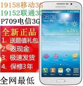 全新未拆封SAMSUNG/三星 GT-I9158/I9152/p709大屏智能3G手机