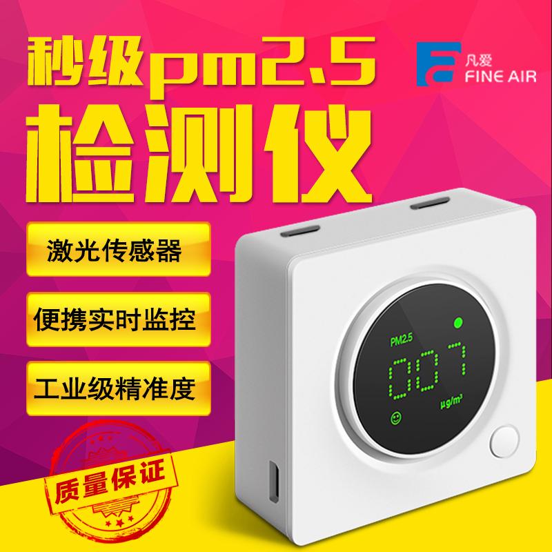 FineAir все любовь PM2.5 обнаружить инструмент лазер высокой точности специальность воздух обнаружить дымка стол домой портативный стиль