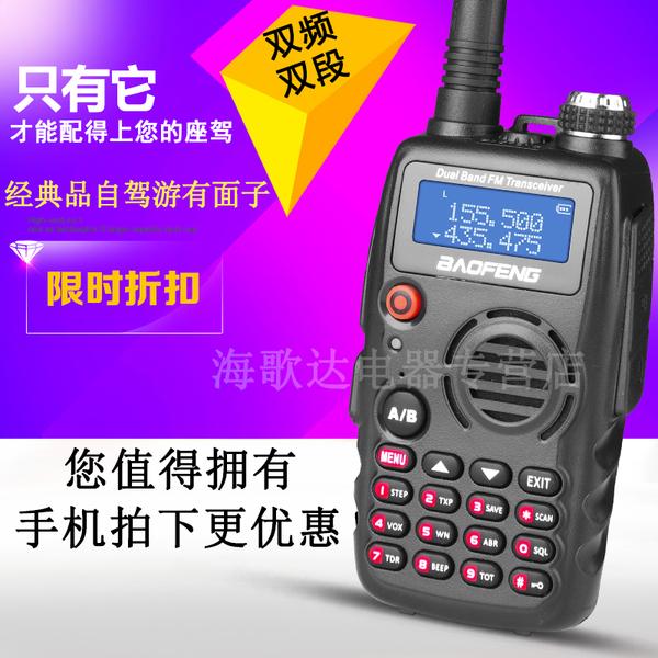 宝锋BF-UV5R对讲机 宝峰UV2双段数字迷你手台 民用1-50公里自驾游