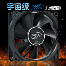Kyushu fengshen 8 cm case fans heat dissipation Power supply fan 8 cm ultra-quiet desktop computer case fans