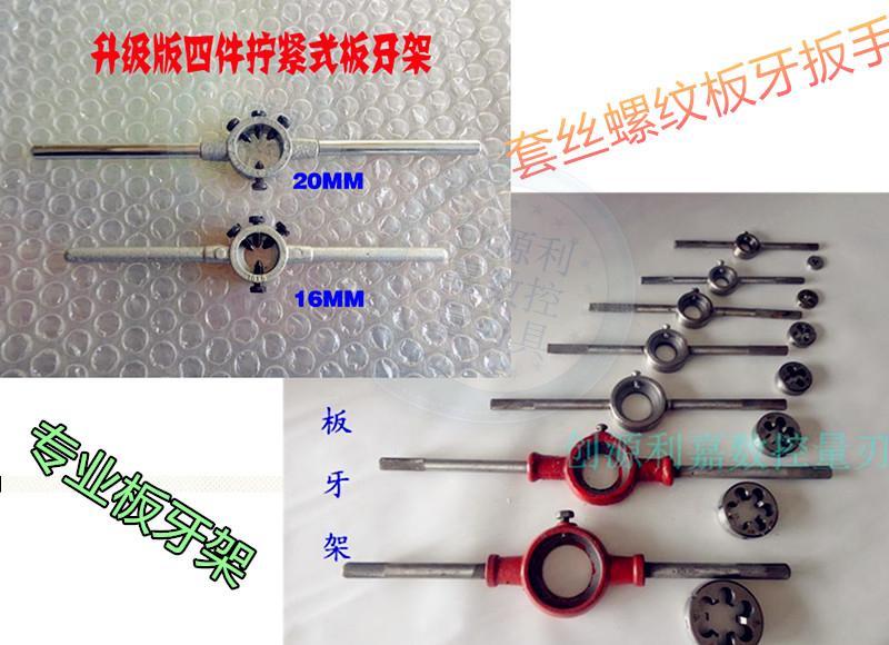 圆板牙专用板牙架 绞手 绞杠#16/20/25/30/38/45/55/65MM(M1-M36)
