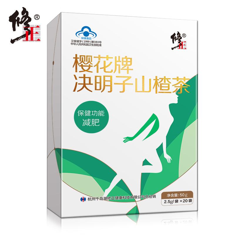 【买3送1】易瘦体质 修正 樱花R减肥茶 2.5g/袋*20袋 瘦腿瘦肚