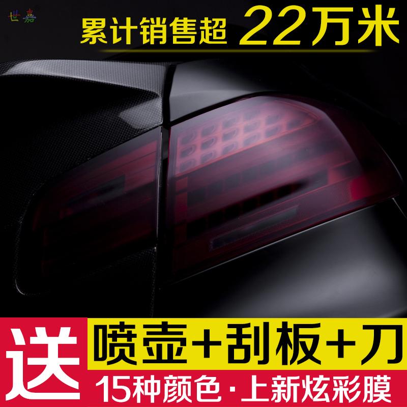 Автомобиль задний фонарь мембрана фары изменение цветной фильм фара мембрана обесцвечивать мотоцикл туман скраб мэтт почерневший яркий фольга