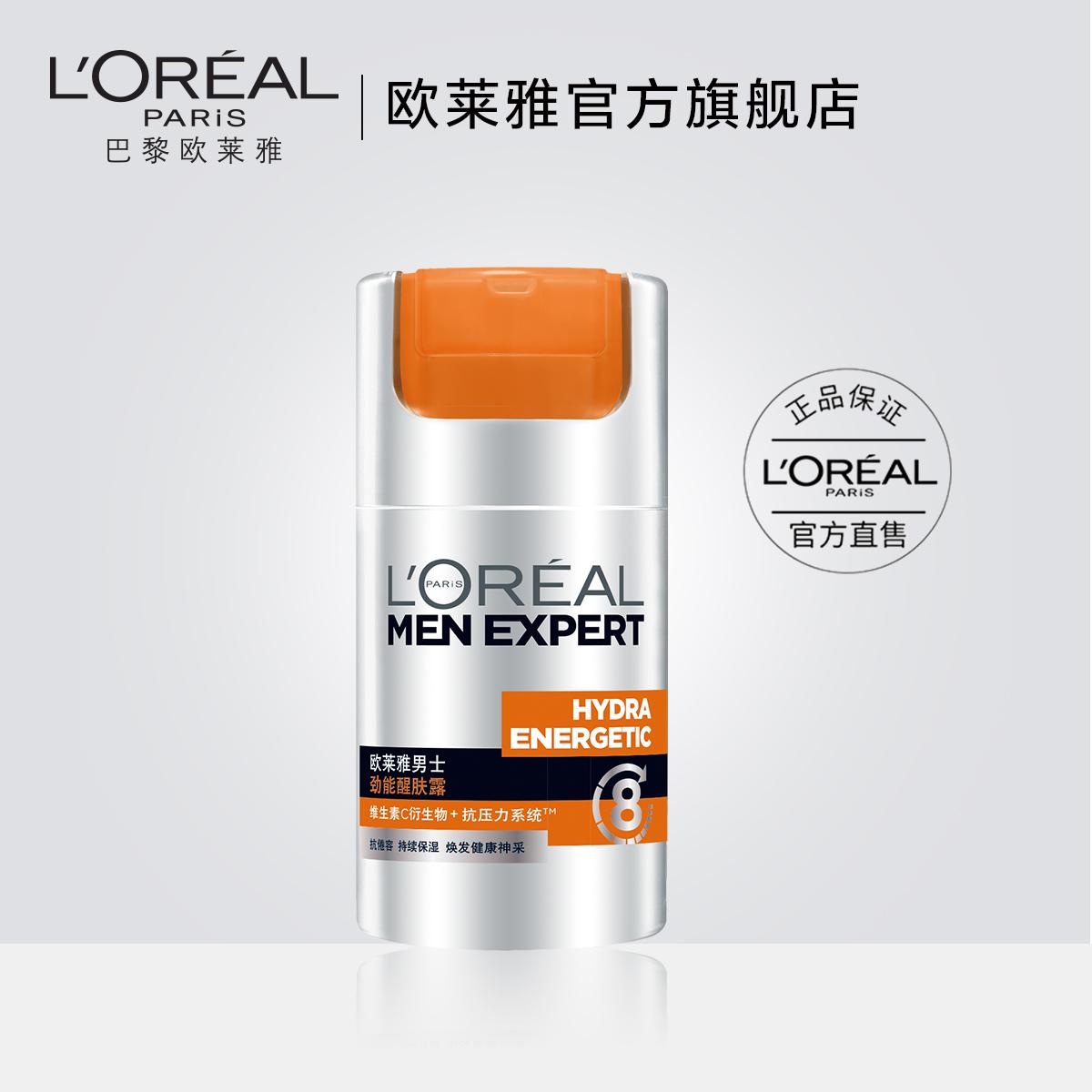 Л'ореаль мужской кожа сила может просыпаться кожа роса 8 вес эффект продолжительный увлажняющий увлажняющий анти кожа утомленный труд кожа мороз