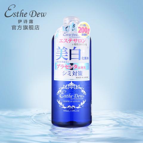 【保税直发】日本Esthe Dew伊诗露美白化妆水喷雾补水保湿爽肤水