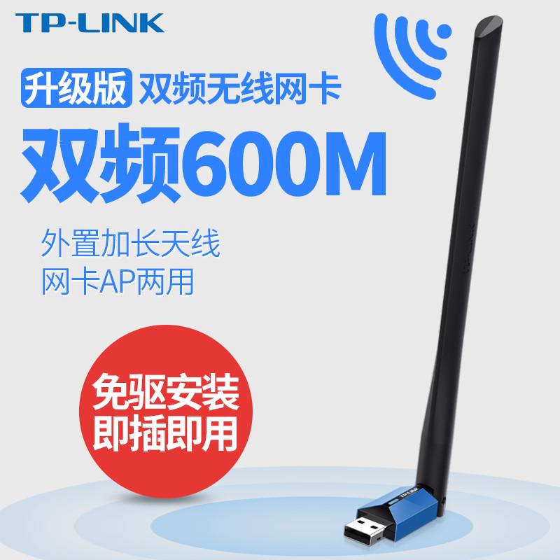 TP-LINK двойной частота 600M беспроводной сетевая карта usb настольный компьютер WIFI компьютер 5G приемник TL-WDN5200H