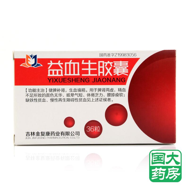 Золото комплекс выгода кровь сырье капсула 0.25g*36 зерна / коробка