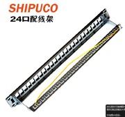 Authentic SHIPUCO 24-port patch panels network/phone wiring overhead rack with tray empty