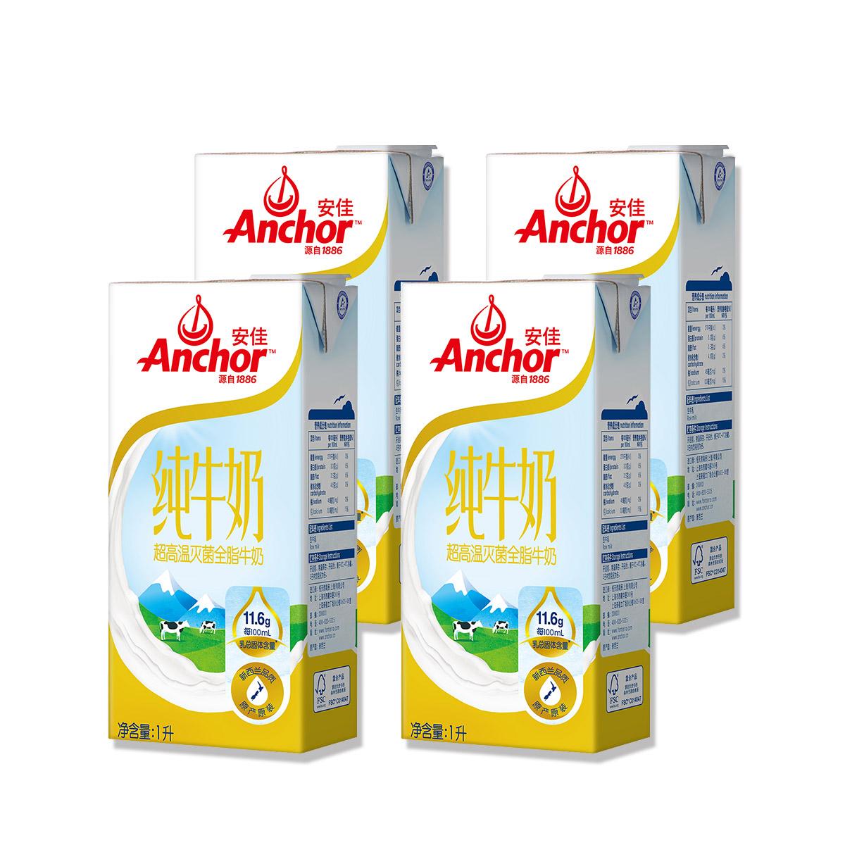 ~天貓超市~新西蘭 牛奶Anchor安佳高溫滅菌全脂純牛奶1L^~4盒