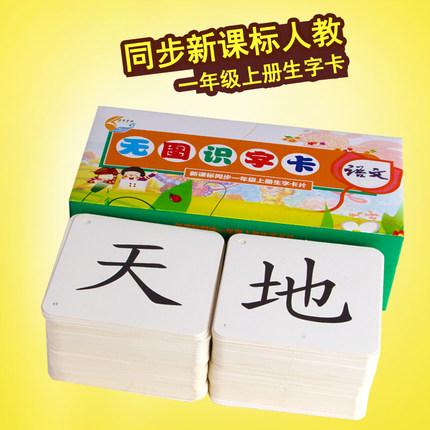 多功能小学语文 生字卡片 300张