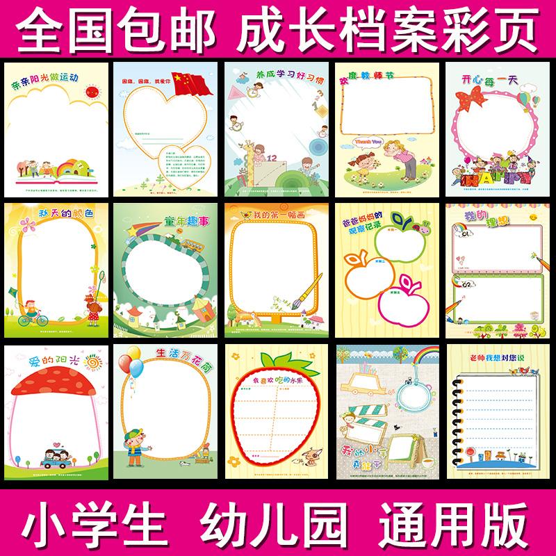 A4 ученик выращивание годовщина книга детский сад выращивание файлы дело один страница запись руководство с отрывными листами карман один внутренние страницы