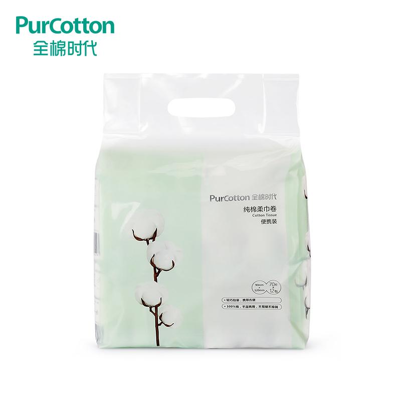 全棉时代 纯棉柔巾卷 干湿两用便携装多用 12x9cm 70片/包X12包