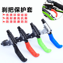 Mountain bike dead flying wheelbarrow silicone brake protective sleeve brake Handle lock lock anti-skid hand sleeve