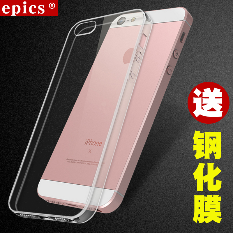 iphone5S透明手机壳苹果5se手机套硅胶苹果5保护套软防摔创意外壳