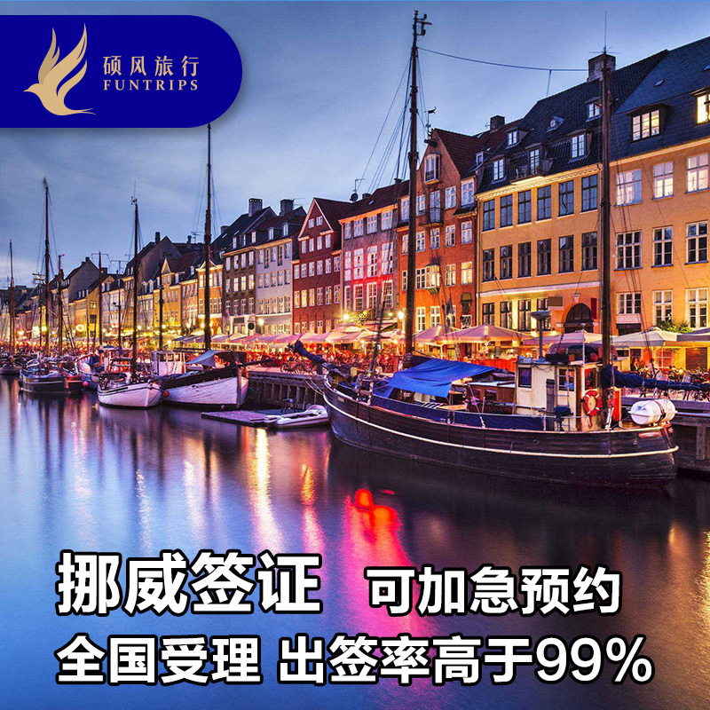 [visa from Norway for international travel to Shanghai]