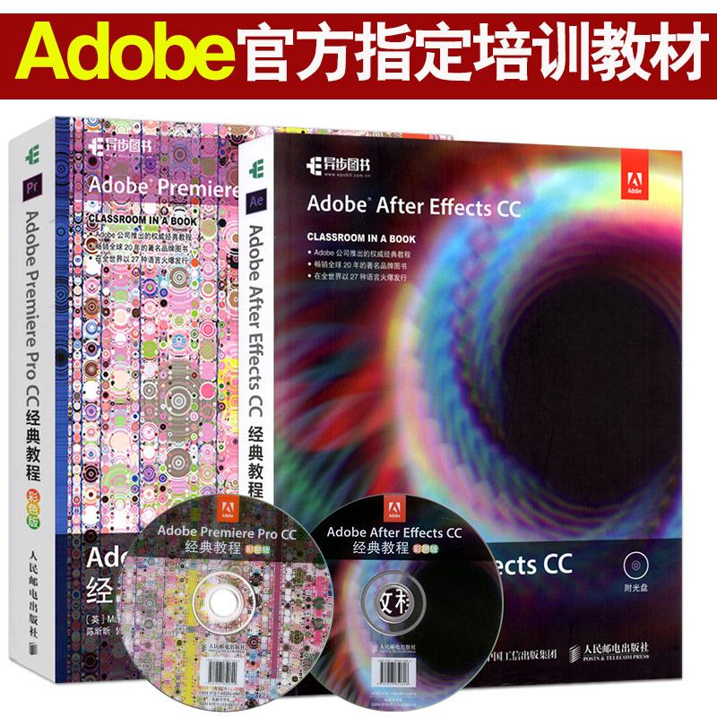 Adobe After Effects CC 经典教程Adobe Premiere Pro CC经典教程 AE/pr cc软件视频教程书籍 AE影视后期视频制作书籍视频编辑教程