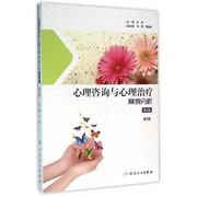 心理咨詢與心理治療案例分析(第2輯第2版) 博庫網