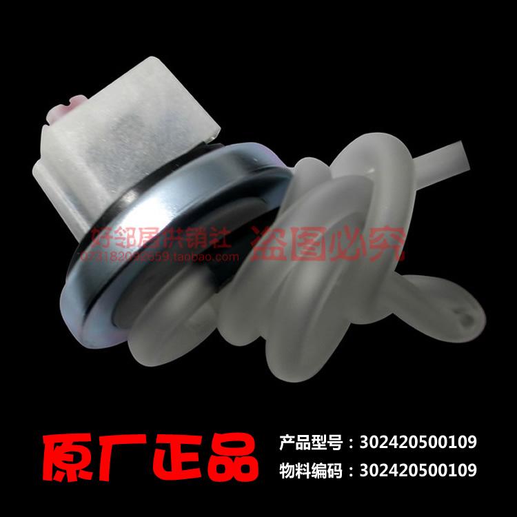 原小天鹅洗衣机配件水位传感器开关TB60-T3288CL(S TB55-2188PG(S
