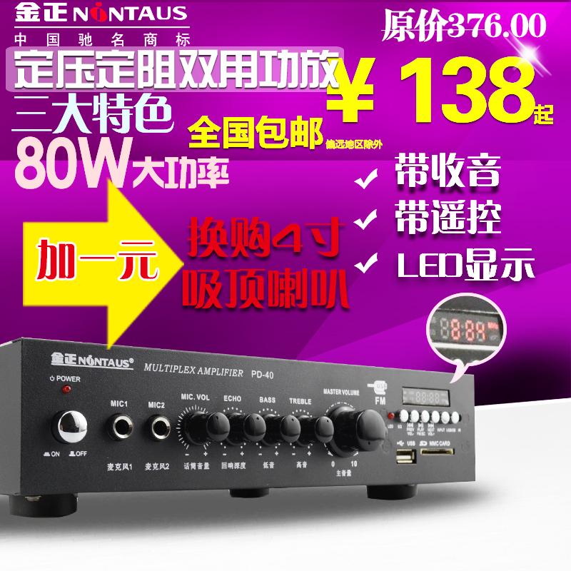 Ким Чжун-PD-40 усилитель потолок спикер общественного вещания фоновой музыки фиксированной сопротивление давления усилитель
