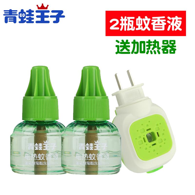 青蛙王子电热蚊香液2瓶送加热器瓶婴儿宝宝电蚊香器儿童驱蚊防蚊