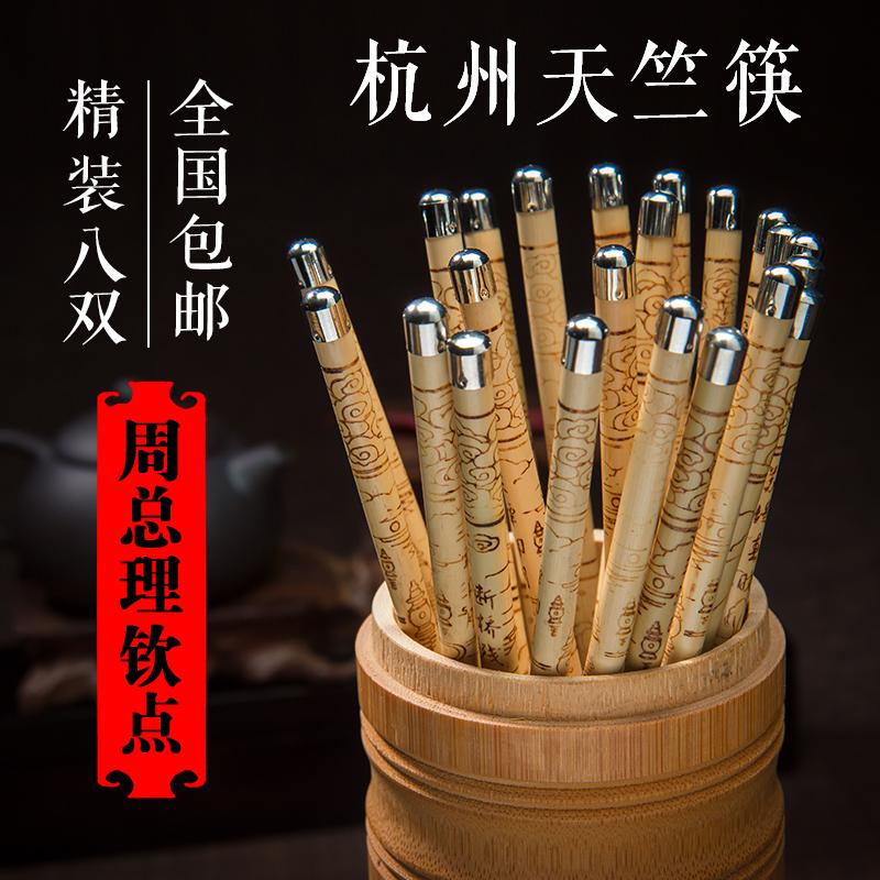 Hangzhou Tianzhu chopsticks Xihu Meijing Louwailou tableware bamboo chopsticks high grade natural lacquer free wax free 8 pairs package mail