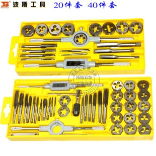 Hong Kong Persian 40pc 40 sets of Taps and Dies Set 20 sets of tap hinge hand tapping die Sets