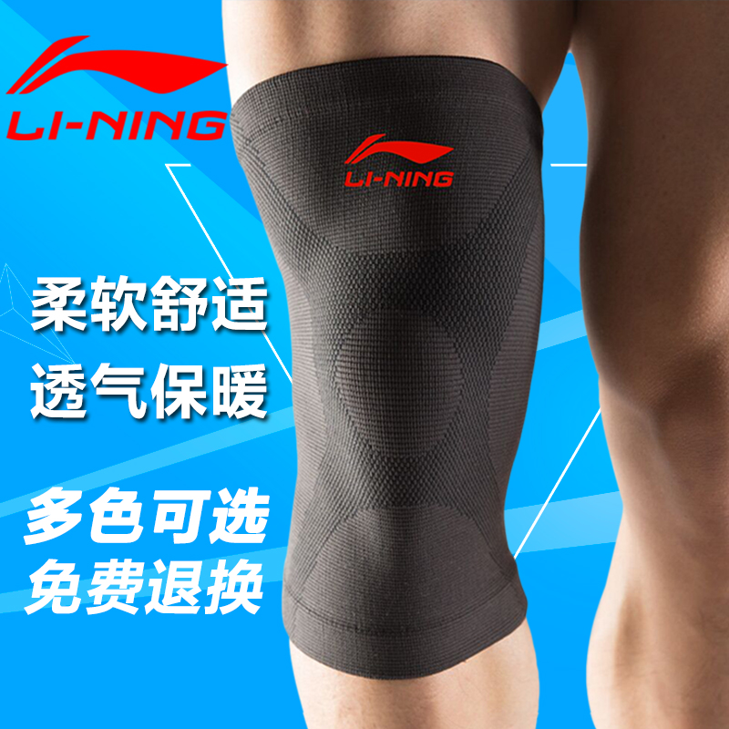 Li Ning kneepad, autumn and winter warm keeping mens and womens outdoor fitness, cycling, basketball, badminton, running and mountaineering protective equipment