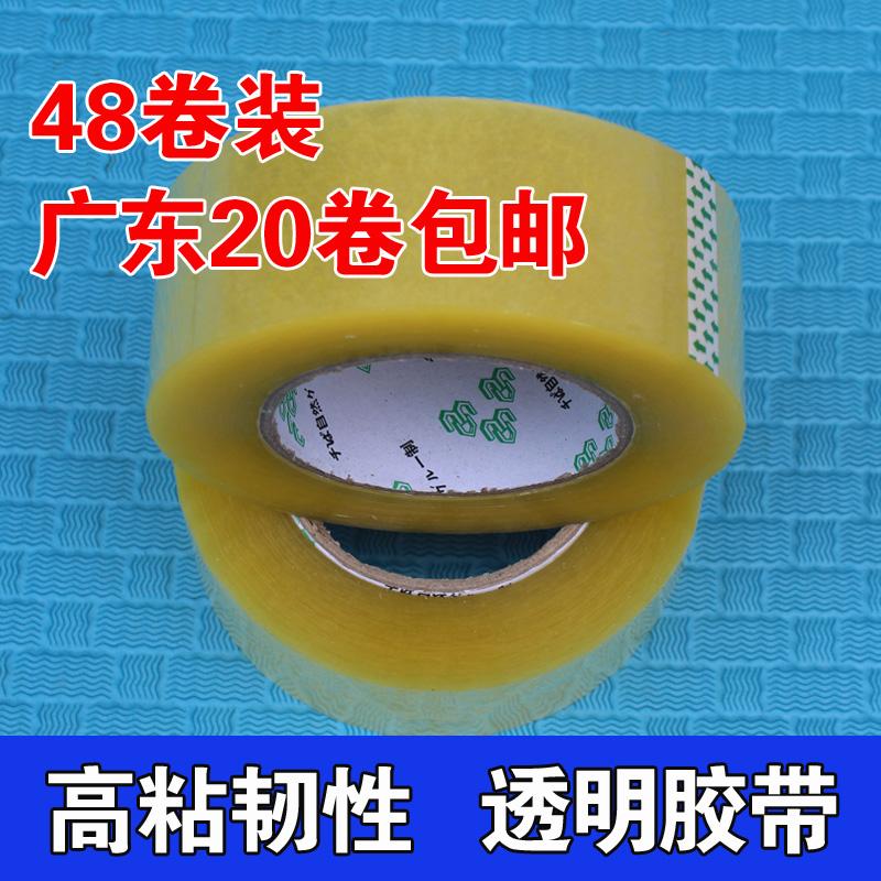 特价 高粘封箱胶带 淘宝包装胶带 透明胶带 批发 宽4.5cm厚2.5cm