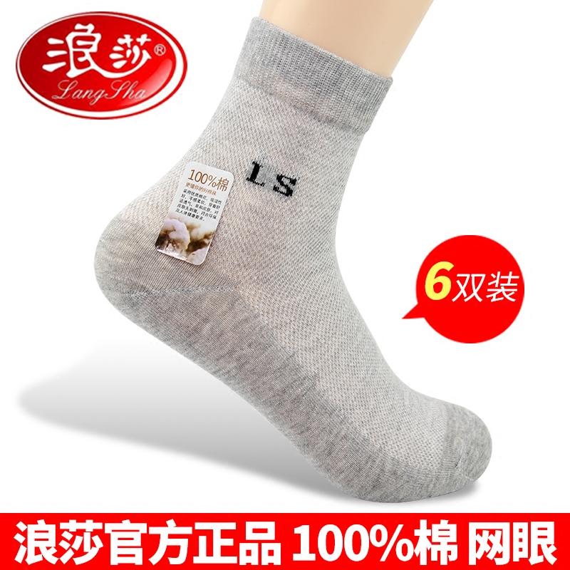 6双浪莎袜子男夏季超薄防臭吸汗袜中筒男士100%纯棉袜子薄棉短袜