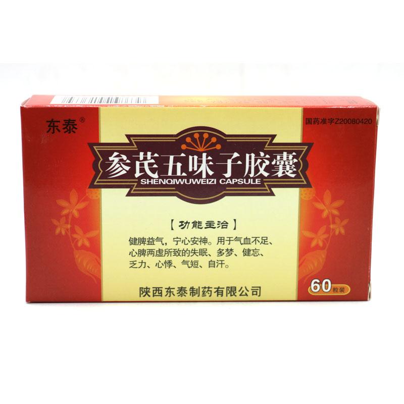 Восток тайский женьшень стилбен пять вкус сын капсула 0.25G*60 зерна / коробка