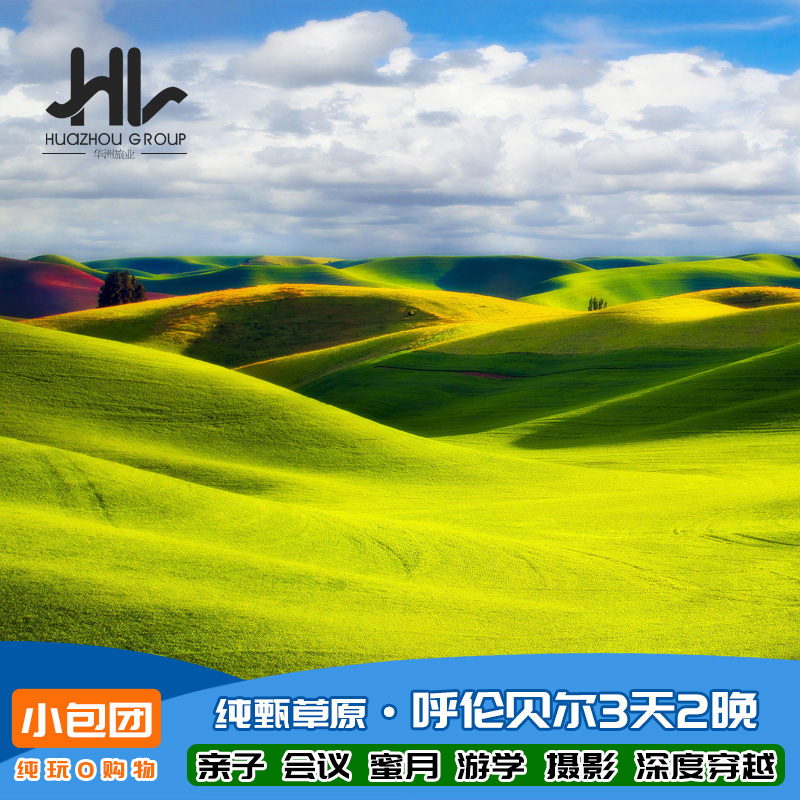 3-day and 2-night group tour in mordagan, hailagen River, Hulunbuir prairie, Inner Mongolia