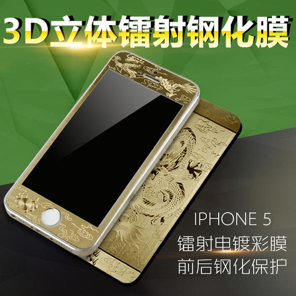 简约iphone5S钢化玻璃膜 苹果5S钢化彩膜 龙纹前后手机保护贴膜